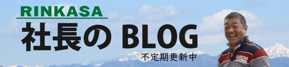 RINKASA社長ブログ