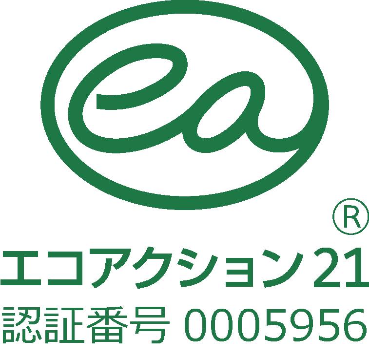 エコアクション21 認証番号0005956