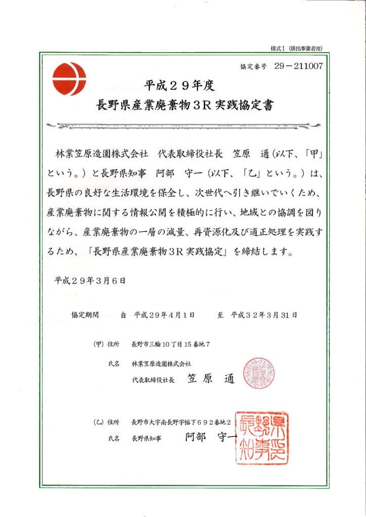 長野県産業廃棄物3R協定認定証